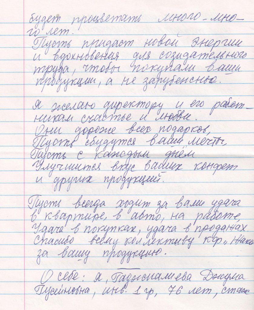 """Продукцию ООО КФ """"Жако"""" любят и ценят в разных регионах нашей страны"""
