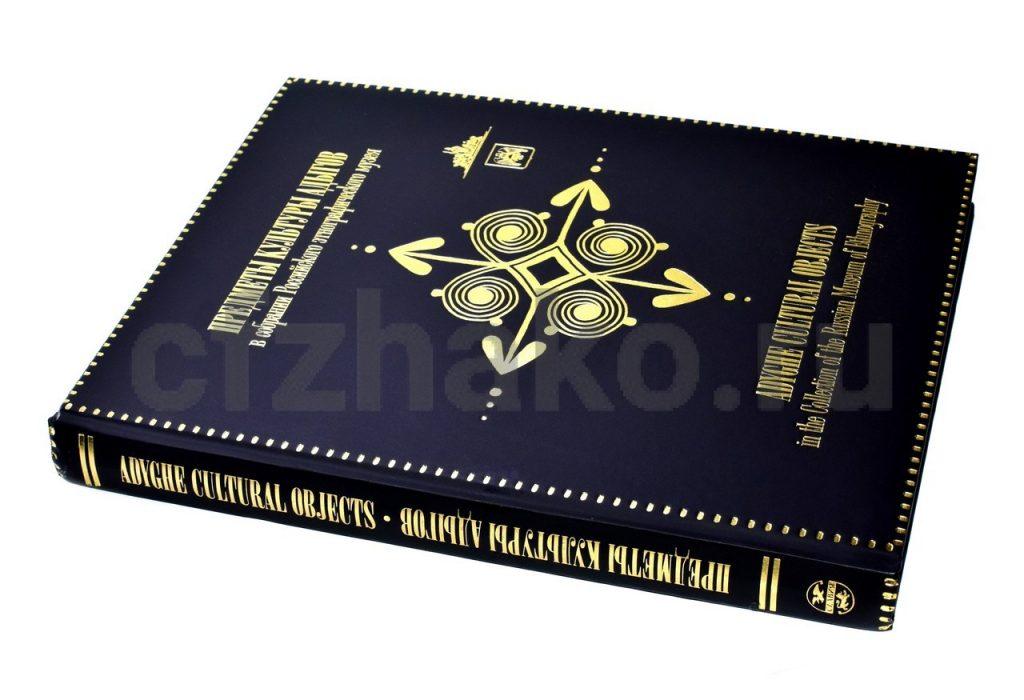 Предметы культуры адыгов в собрании Российского этнографического музея