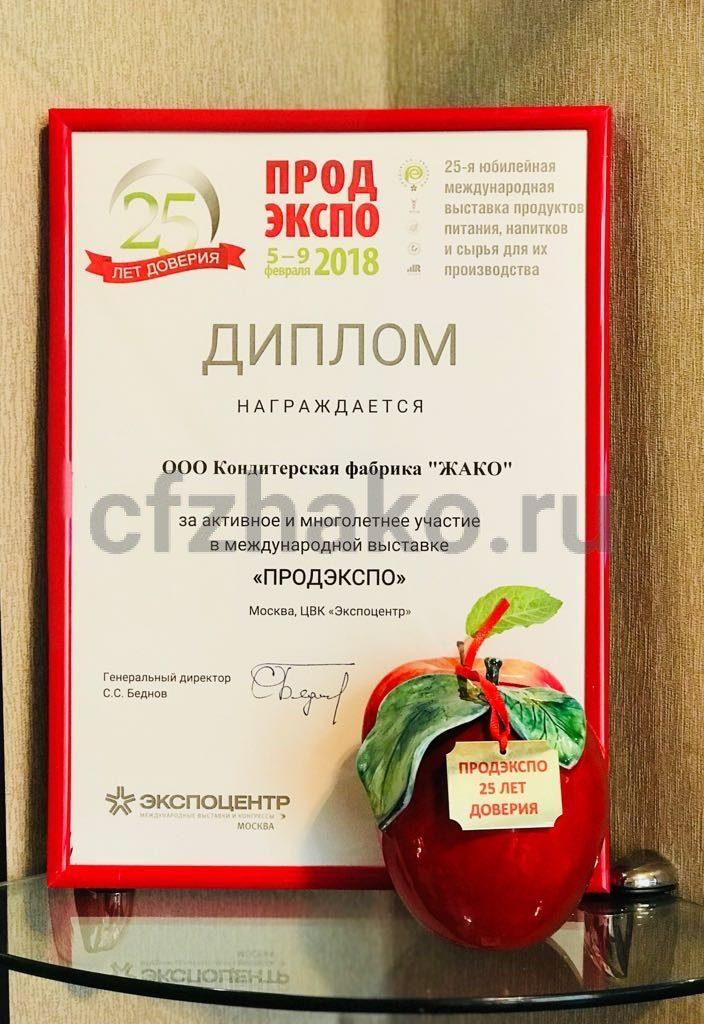 Юбилейная 25-я выставка Продэкспо г. Москва